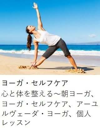 yogaselfcare